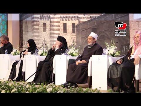 انطلاق مؤتمر الأزهر للسلام: الإسلام لا علاقة له بـ«الإرهاب»