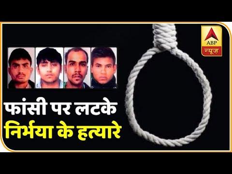 Nirbhaya को 7 साल बाद मिला इंसाफ, फांसी पर लटके चारों गुनहगार   ABP News Hindi