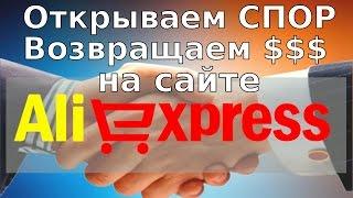 Открываем Спор на AliExpress, Возвращаем 10 Долларов(, 2015-12-14T16:19:40.000Z)
