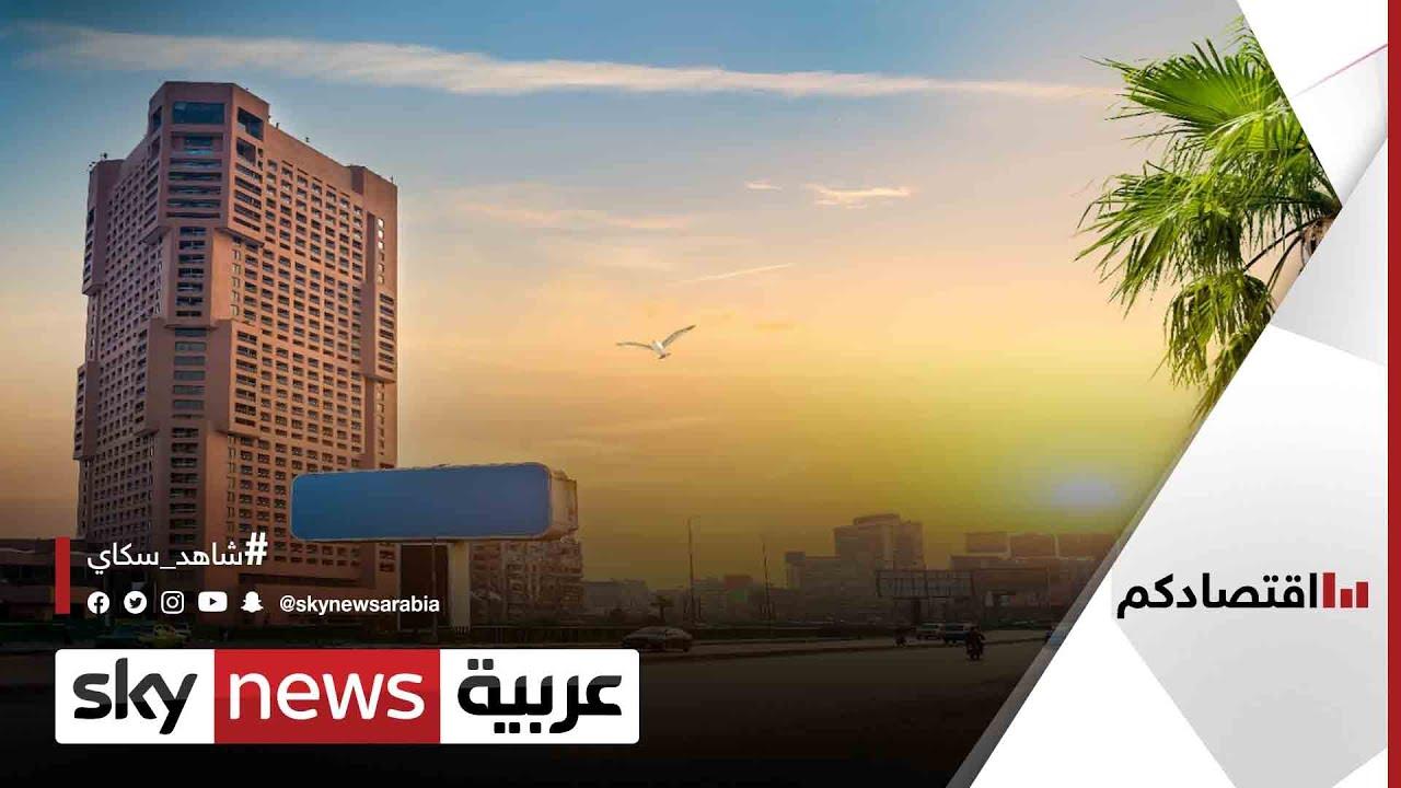 مصر تواجه التكدس المروري وتخفض تكلفته الاقتصادية | #اقتصادكم#  - 08:54-2021 / 9 / 17