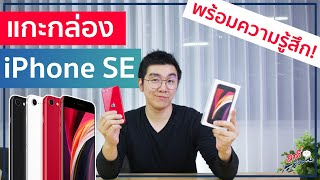 แกะกล่อง iPhone SE ราคา 15,000 คุ้มมั้ย? จากใจคนใช้ iPhone 11 Pro Max!! | อาตี๋รีวิว EP.222
