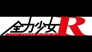 全力少女Rのデビューシングル「全力少女R!!!!!!!!」 2016年7月13日発売!