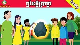 រឿងនិទានខ្មែរ ថ្មនៃក្ដីប្រាថ្នា | Khmer Cartoon tales , Tokata khmer animation film