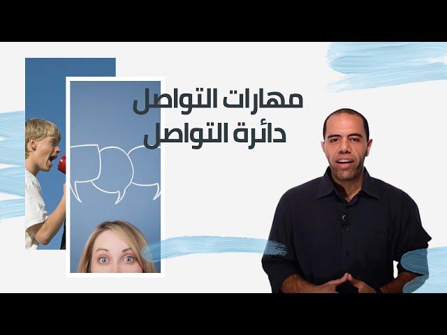 et3alem.com   مهارات التواصل .. دائرة التواصل