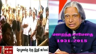 Relatives pay tribute to Abdul Kalam: Live update from Rameshwaram video news 30-07-2015 | TamilNadu hot news today 30.7.15