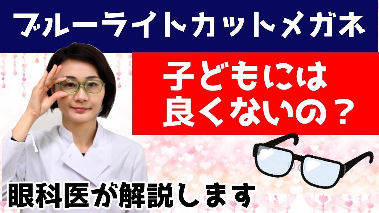 【ブルーライトカットのメガネ】子どもにはNG?眼科医が解説します。