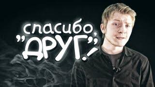 Spoontamer - СПАСИБО,