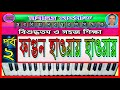 Fagun haway haway | Swaralipi lesson in bangla | Rabindra sangeet swaralipi | Part=2