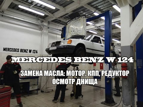 Замена масла: мотор, кпп, редуктор. Mercedes Benz W124 2.0 Diesel om 601