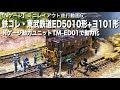 【 Nゲージ 】ミニレイアウト走行動画5 鉄コレ・東武鉄道ED5010形(前期型)
