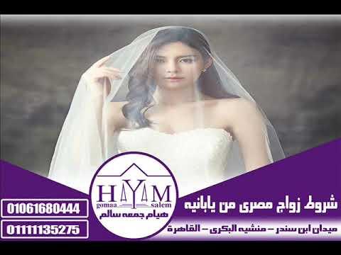 خطوات الزواج من اوروبية  –  متطلبات الزواج من اجنبية متطلبات الزواج من اجنبية 1