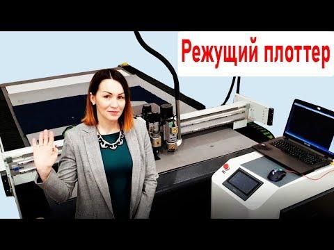 Плоттер режущий видеообзор на режущий плоттер