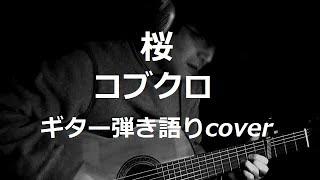 桜 コブクロ ギター弾き語りcover