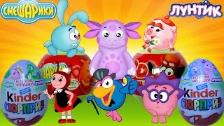 Киндер Сюрприз игрушки Лунтик и Смешарики Видео для детей Surprise Eggs toys for kids
