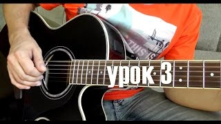 Арпеджио или перебор на гитаре (3)(Третье занятие продолжим осваивать арпеджио (перебор) http://www.pass2hoff.com/, 2014-09-05T12:30:20.000Z)