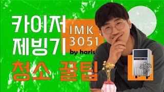 #카이저 제빙기 IMK3051 아주 쉽게! 청소하는 방…
