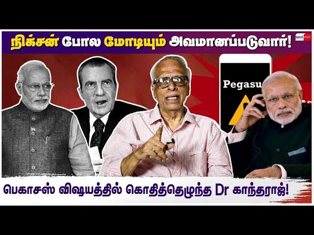 """""""இவரயெல்லாமா உளவு பார்த்தாங்க"""" சீமானை கலாய்த்த Dr காந்தராஜ்! Dr Kantharaj"""