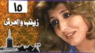 زينب والعرش ׀ سهير رمزي – محمود مرسي ׀ الحلقة 15 من 31
