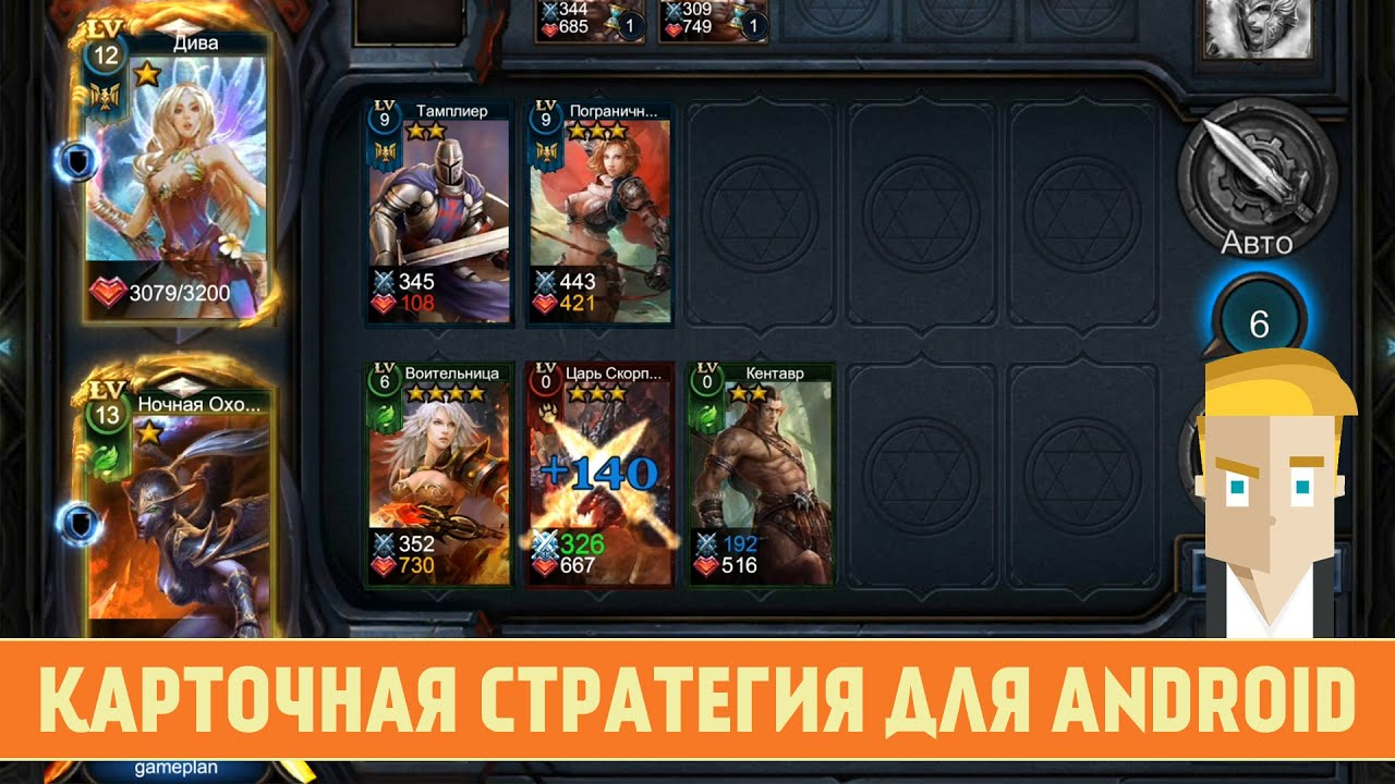 онлайн карточные игры на андроид