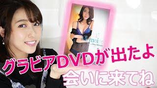 【告知】グラビアDVD発売!イベントやるよ! 秦みずほ 検索動画 19