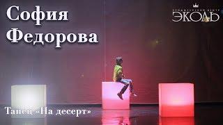 София Фёдорова (10 лет) Танец