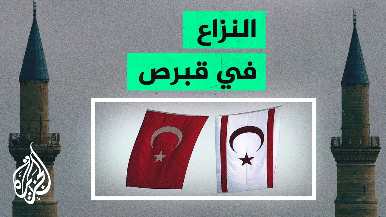 مجلس الأمن الدولي يدين إعلان إعادة فتح جزء من منطقة فاروشا شمال قبرص التركية  - نشر قبل 4 ساعة
