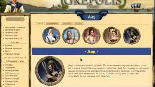 grepolis гайд Какого бога выбрать