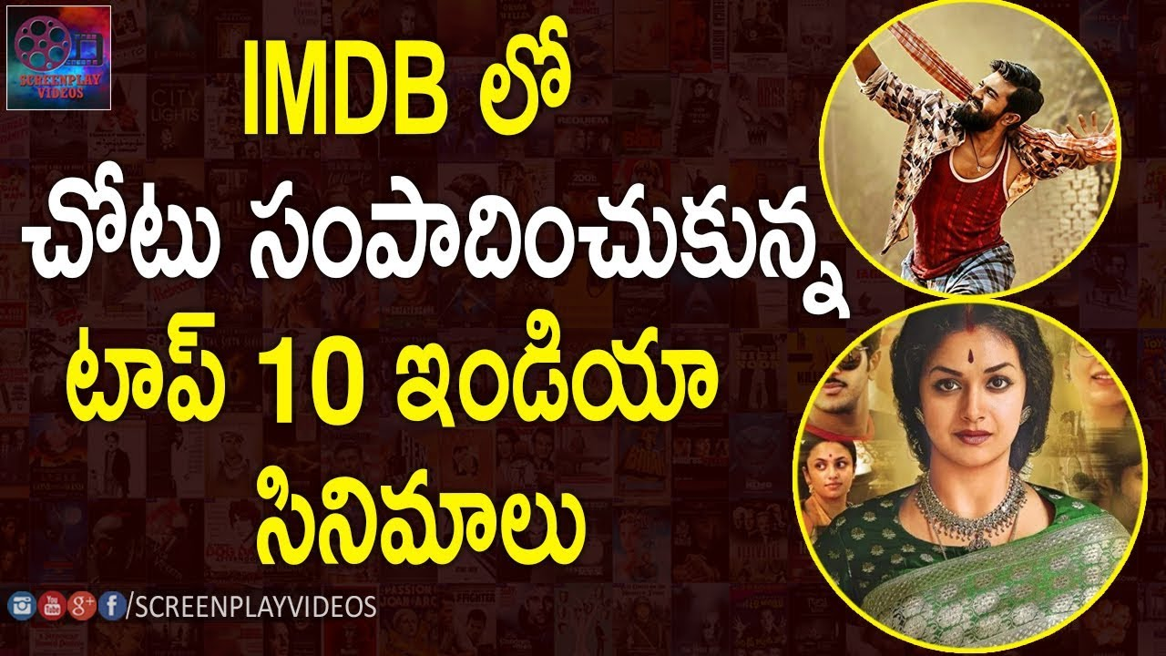 Top 10 Imdb Indian Movies For The Year Of 2018 | #IMBDIndianMovies | Latest  Cinema News