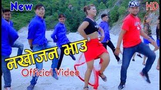 न खोज न भाउ || Na Khoja Na Bhau New Dancing Dohori 2074/2017 By Pradip Tripathi & Sajana Bastola