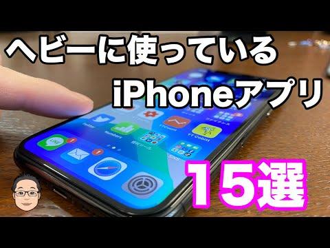 iPhoneでヘビーに使っているアプリ15選を紹介!iPhoneは2ページ運用がマイルール!!