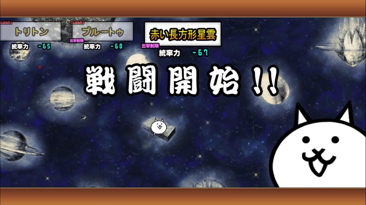 宇宙 2 大 章 戦争 にゃんこ 編