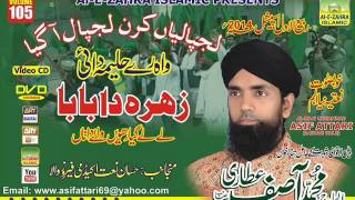 new naat 2014 Zahra da babaalhaj muhammad asif attari 03004457695 Upload for shaban butt 03007765917