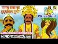 Vikram Betal | बिक्रम बेताल | Pagal Raja Ka Buddhiman Munim | Hindi Cartoon Video