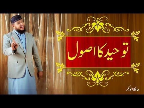 Touheed Ka Usool | Official Naat Video | Hafiz Abu Bakar Official