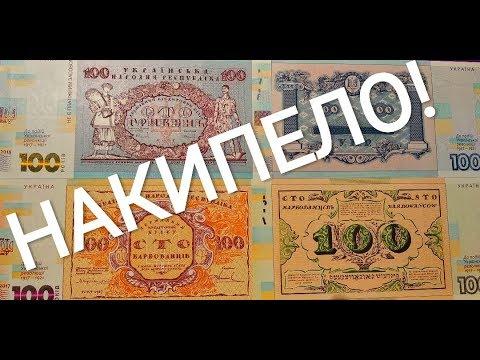 Как сделать их ценными ? 100 карбованцев гривен 2017 2018 Украина сувенирные банкноты Украины деньги