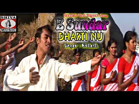 Oraon Kurukh Song - E Sundar Dharti Nu | Kudukh Video Songs Album - Chala Raji