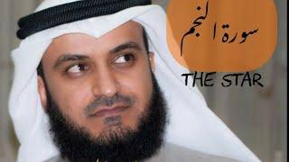 سورة النجم _(the star) بصوت الشيخ مشاري بن راشد العفاسي