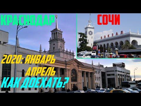Как доехать из Краснодара в Сочи? Поезд или автобус? Ремонт тоннеля, январь-апрель 2020