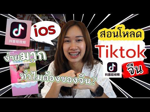 สอนโหลด Tiktok จีน สำหรับ ios/iphone อย่างง่าย | ของจีนดียังไง ? | Archii |