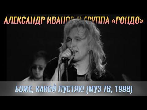 Александр Иванов и группа «Рондо» — «Боже, какой пустяк ...