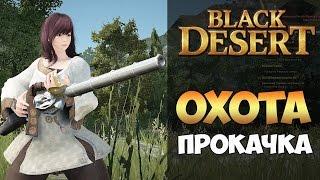 Black Desert - охота и как ее качать (квесты)