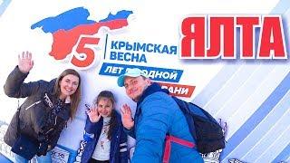 Крым 5 лет в России! День референдума. Ялта Набережная. Крымская весна 2019