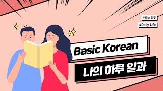 12강으로 끝내는 기초 한국어 - 나의 하루