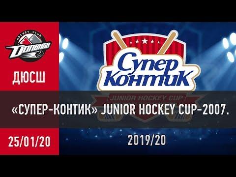 Прямая трансляция. «Супер-Контик» Junior Hockey Cup  СДЮСШОР – «Кривбасс»