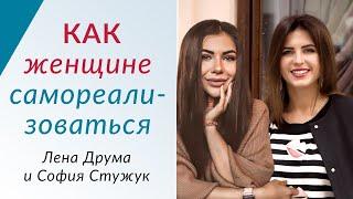 Как быть успешной и самореализованной женщиной Лена Друма и София Стужук