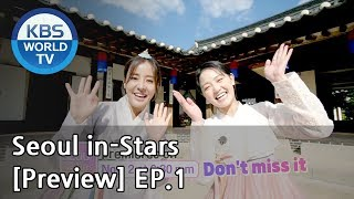 Seoul in-Stars | 서울 인스타 EP.1 [Preview]