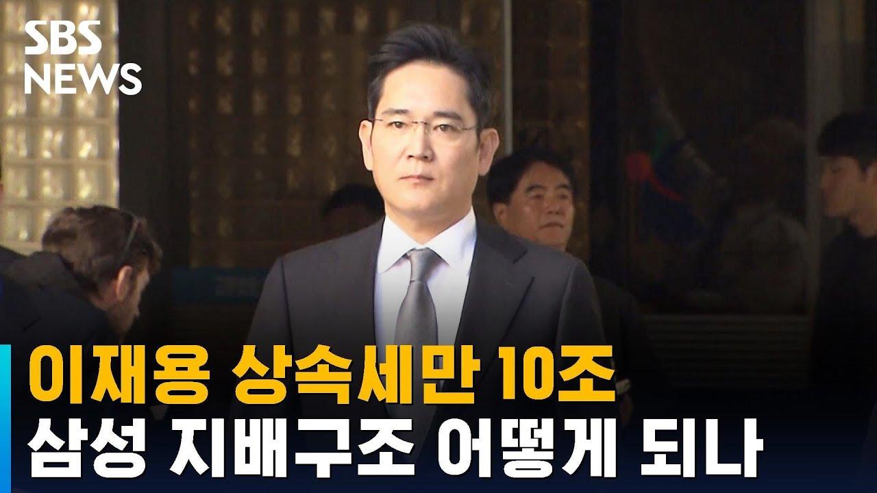 이재용 상속세만 10조…삼성 지배구조 어떻게 되나 / SBS - YouTube