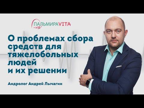 Андролог Андрей Лычагин о проблемах сбора средств для тяжелобольных людей и их решении.