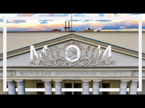 WE LOVE MOSCOW POWER ENGINEERING INSTITUTE (МЭИ)  #MPEI_FILM
