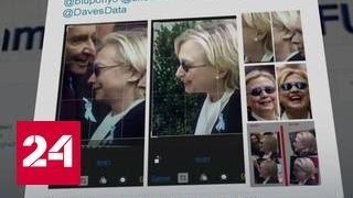Говорят, Клинтон ненастоящая: какой диагноз скрывает Хиллари